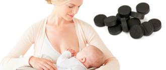 Активированный уголь при кормлении грудью