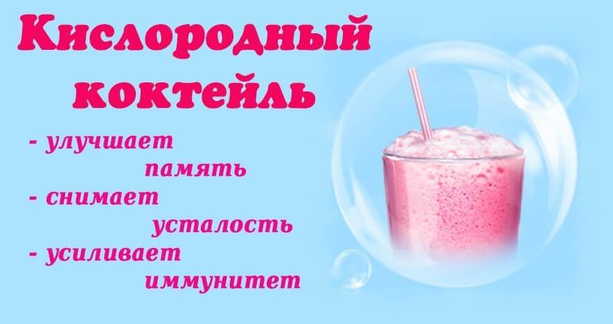 Полезные свойства кислородного коктейля