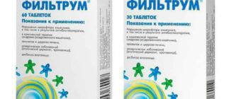 Лактофильтрум для детей при отравлении