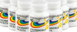 Отравление аскорбиновой кислотой