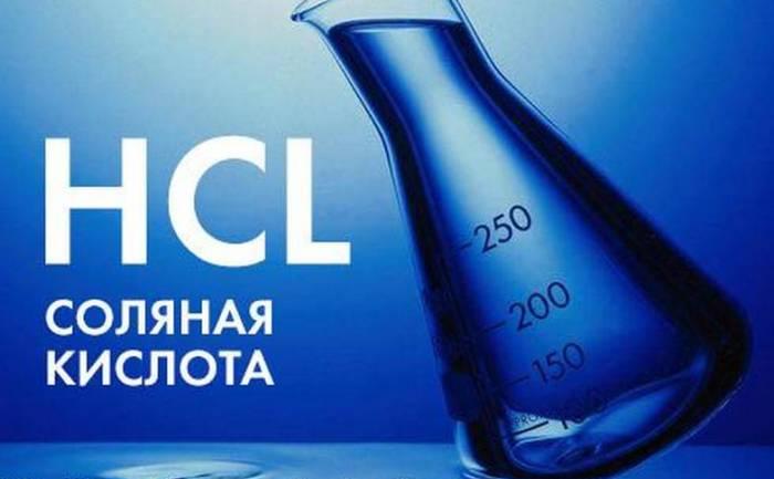 Признаки отравления соляной кислотой