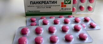 Как применять панкреатин при поносе