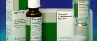 Причины передозировки беродуалом