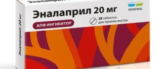 Причины передозировки эналаприлом