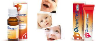 Передозировка Фенистила у детей