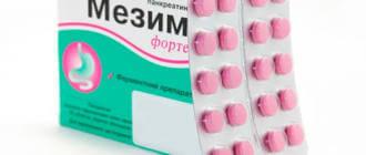 Причины передозировки мезимом
