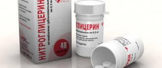 Отравление Нитроглицерином