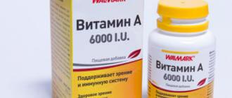 Передозировка витамином A