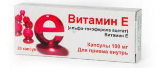 Передозировка витамина E