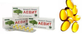 Польза и вред витаминов Аевит