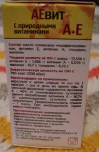 Упаковка Аевита с инструкцией