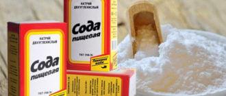 сода для очищения организма