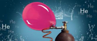 Опасно ли вдыхание гелия из шарика